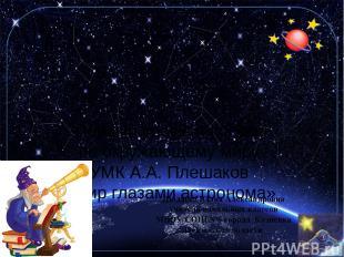 """Первый урок в 4 классе по окружающему миру УМК А.А. Плешаков """" Мир глазами астро"""