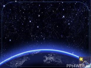 2. Вокруг Солнца вращаются планеты. Их: а) 7 б) 9 в) 11 г) 8