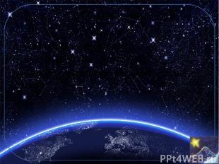 3. Плутон – это: а) самая большая планета; б) самая маленькая планета; в) планет