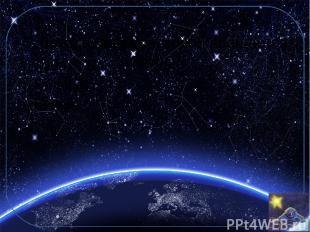 5. Звезда, вокруг которой вращается Земля: а) Луна б) Солнце в) Венера