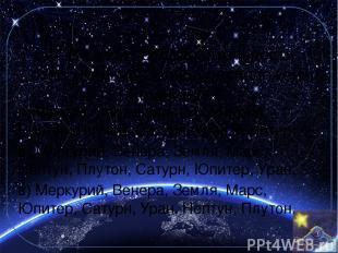 6. В какой последовательности относительно Солнца расположены планеты? а) Венера