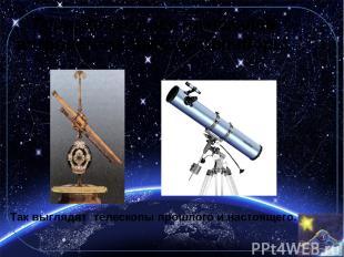 Гораздо позднее на помощь астрономам приходят приборы. Так выглядят телескопы пр