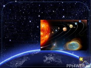 С точки зрения астрономов мир – это Вселенная или космос. Во Вселенной бесчислен