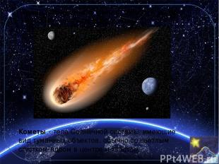 Кроме планет, вокруг Солнца движутся другие небесные тела, например кометы. Коме