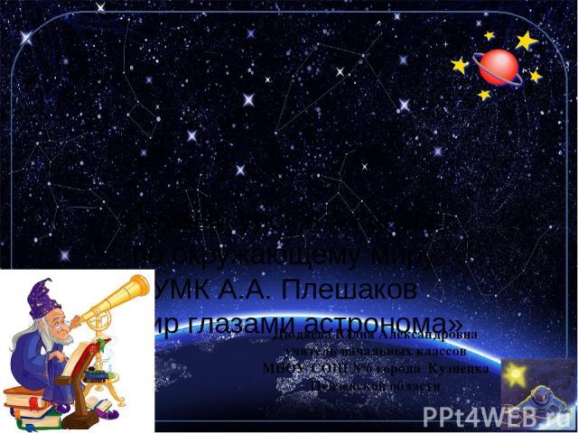 Первый урок в 4 классе по окружающему миру УМК А.А. Плешаков