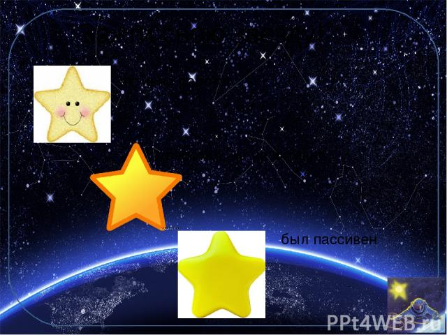 Зажги свою звезду! активно работал работал, но не активно был пассивен