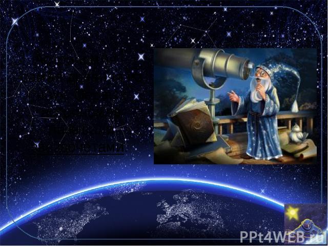 Астрономия – самая древняя из наук. Первых астрономов называли звездочётами.
