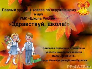 Первый урок в 1 классе по окружающему миру УМК «Школа России» «Здравствуй, школа