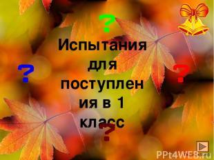 Испытания для поступления в 1 класс Ekaterina050466