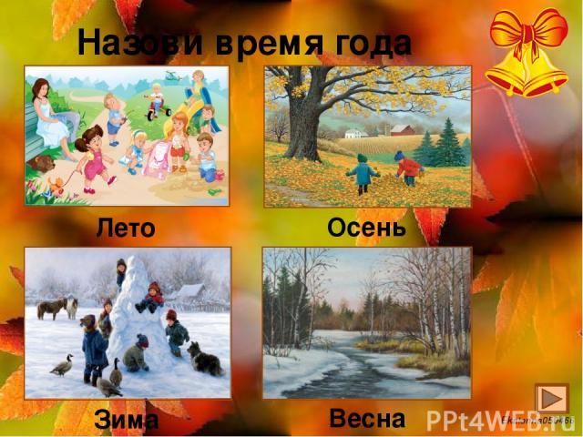 Назови время года Лето Осень Зима Весна Ekaterina050466