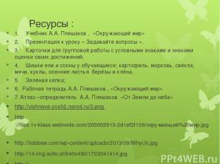 Ресурсы : 1. Учебник А.А. Плешаков , «Окружающий мир» 2. Презентация к уроку « З