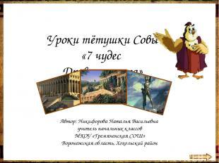 Уроки тётушки Совы «7 чудес Древнего мира» Автор: Никифорова Наталья Васильевна