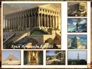 Эта пирамида самая большая из всех египетских пирамид и самая популярная среди 7