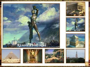 Данная огромная статуя древнегреческого бога Солнца Гелиоса была расположена в Р