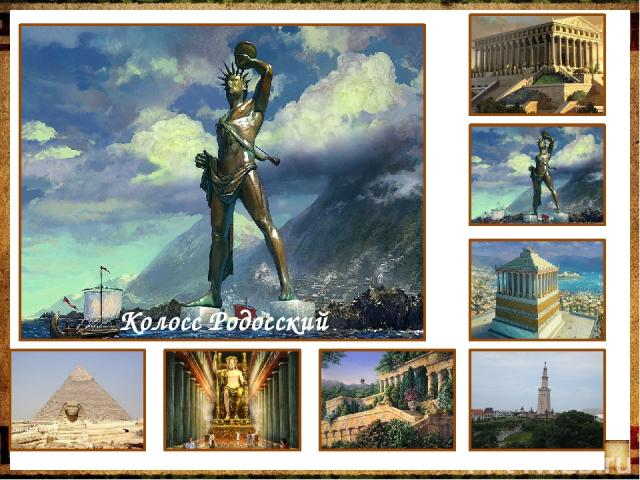 Данная огромная статуя древнегреческого бога Солнца Гелиоса была расположена в Родосе. Статую сотворил величавый архитектор Харес. Высота статуи была 36 метров, была выполнена полностью из бронзы. На статую израсходовано 13 тонн бронзы и 12 лет рабо…