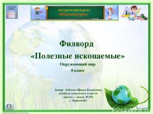 Филворд «Полезные ископаемые» Окружающий мир 4 класс Автор: Зобнина Ирина Евгень