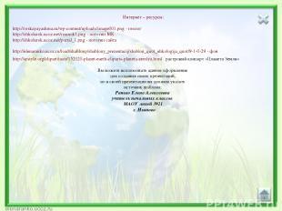 Интернет – ресурсы: http://orskayayashma.ru/wp-content/uploads/image001.png - ге