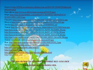 На момент создания работы все ссылки являются активными. Капуста http://i99.beon