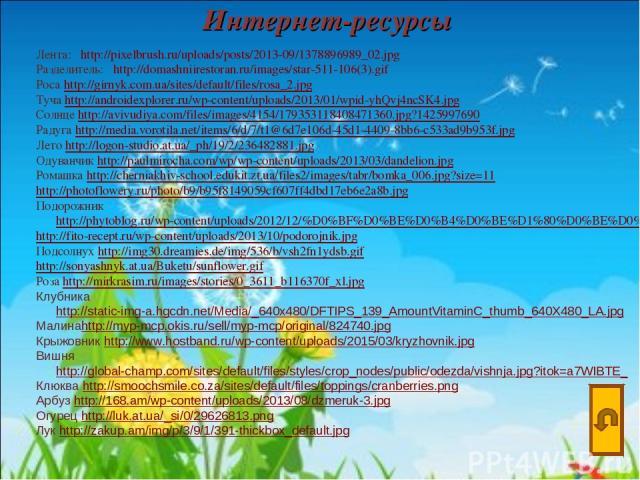 Интернет-ресурсы Лента: http://pixelbrush.ru/uploads/posts/2013-09/1378896989_02.jpg Разделитель: http://domashniirestoran.ru/images/star-511-106(3).gif Роса http://girnyk.com.ua/sites/default/files/rosa_2.jpg Туча http://androidexplorer.ru/wp-conte…