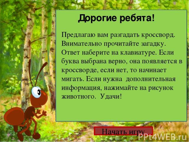 Б В Д Ё Ж И Й К Л М Н П С Т У Ф Х Ц Ч Ш Щ Ъ Ы Ь Э Ю А Г З О Р Я Где в лесах дубы растут, Зверь тот обитает, Потому что жёлуди, Очень уважает. Е К А Б А Н дальше
