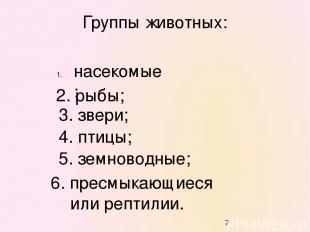 Группы животных: насекомые; 2. рыбы; 4. птицы; 3. звери; 5. земноводные; 6. прес
