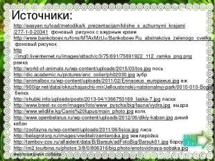 http://www.imenno.ru/wp-content/uploads/2014/08/2049873.jpg рысь http://webmandr