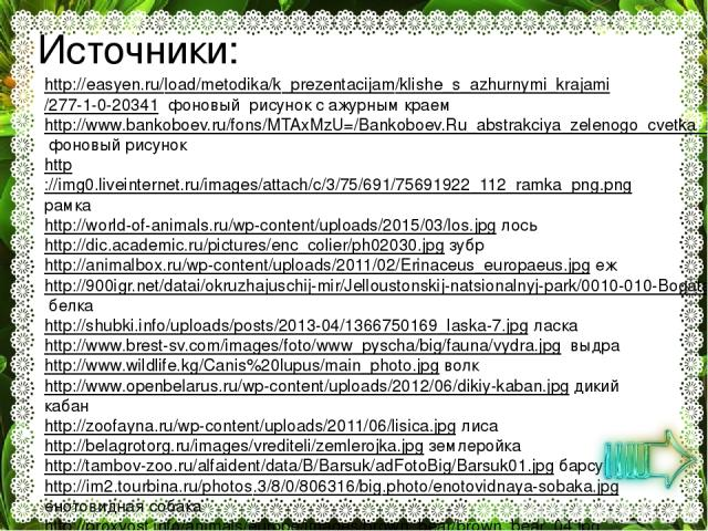 http://www.imenno.ru/wp-content/uploads/2014/08/2049873.jpg рысь http://webmandry.com/images/stories/2015/01/987/kunica4.jpg куница http://www.holiday.by/files/blog/303909a8b9e9c7c797cbf624b197bc6f.jpg косуля http://www.bugaga.ru/uploads/posts/2009-…