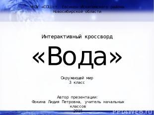 Интерактивный кроссворд «Вода» Автор презентации: Фокина Лидия Петровна, учитель