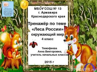 Тренажёр по теме «Леса России» окружающий мир 4 класс МБОУ СОШ № 13 г. Армавира