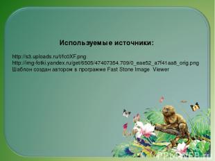 Используемые источники: http://s3.uploads.ru/t/fc0XF.png http://img-fotki.yandex