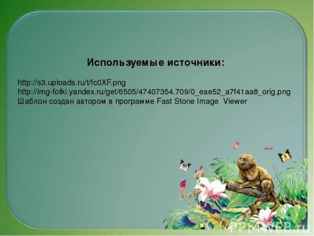 Используемые источники: http://s3.uploads.ru/t/fc0XF.png http://img-fotki.yandex.ru/get/6505/47407354.709/0_eae52_a7f41aa8_orig.png Шаблон создан автором в программе Fast Stone Image Viewer