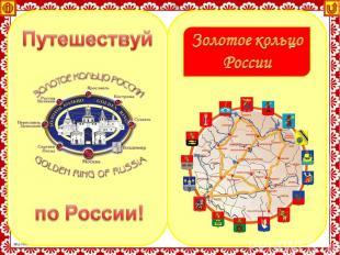 Каждый из древних русских городов удивляет своей великой историей и уникальными