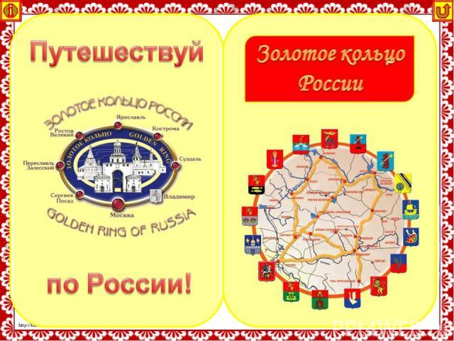 Каждый из древних русских городов удивляет своей великой историей и уникальными достопримечательностями, подобных которым нет больше нигде в мире. Сегодня мы побываем в некоторых древних городах России и увидим их достопримечательности. Все вместе э…