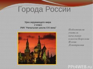 Города России Подготовила учитель начальных классов Королева Илона Дмитриевна Ур