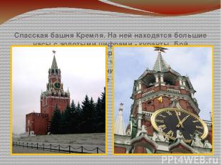 Спасская башня Кремля. На ней находятся большие часы с золотыми цифрами - курант