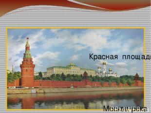 Опоясывает Кремль Кремлёвская стена. Протяженность стен Кремля более 2 километро