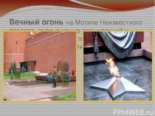 Вечный огонь на Могиле Неизвестного солдата, днем и ночью полыхающий у Кремлевск