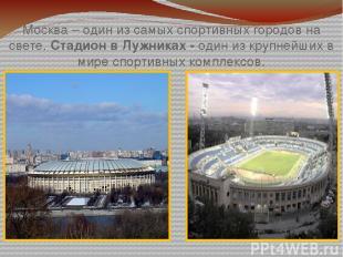 Москва – один из самых спортивных городов на свете. Стадион в Лужниках - один из