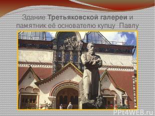 Здание Третьяковской галереи и памятник её основателю купцу Павлу Михайловичу Тр
