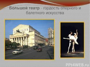 Большой театр - гордость оперного и балетного искусства
