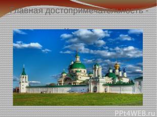 Главная достопримечательность - Кремль