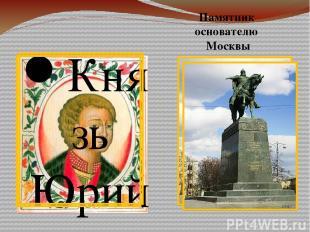 Князь Юрий Долгорукий – основатель Москвы Памятник основателю Москвы