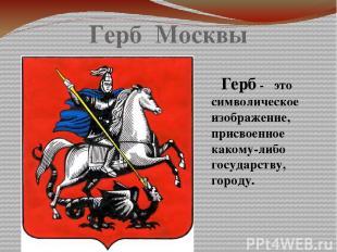 Герб Москвы Герб - это символическое изображение, присвоенное какому-либо госуда