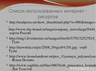 Список использованных интернет - ресурсов http://uralpress.ru/show_thumbinail.ph