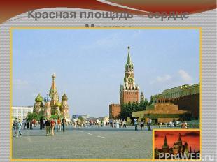 Красная площадь – сердце Москвы
