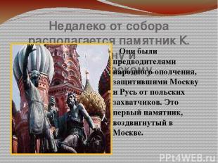 Недалеко от собора располагается памятник К. Минину и Д. Пожарскому. Они были пр