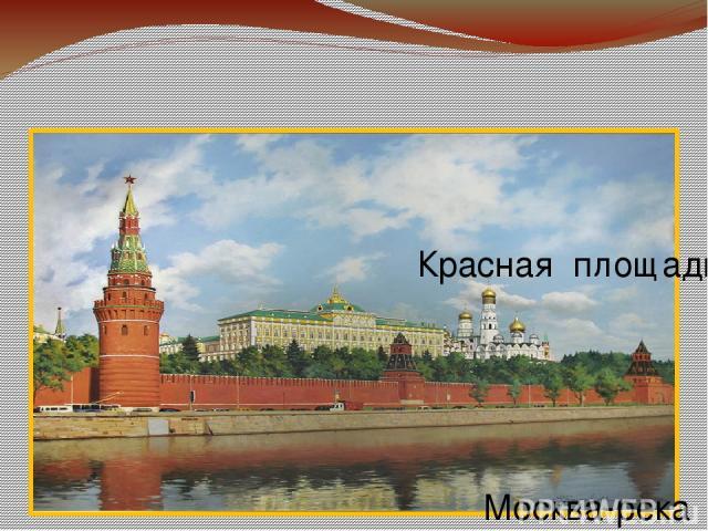 Опоясывает Кремль Кремлёвская стена. Протяженность стен Кремля более 2 километров, толщина от 3,5 до 6,5 метров, высота от 5 до 19 метров. Москва-река Красная площадь