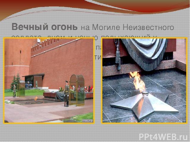 Вечный огонь на Могиле Неизвестного солдата, днем и ночью полыхающий у Кремлевской стены, - память о тех, кто отстоял Москву, защитил Родину.