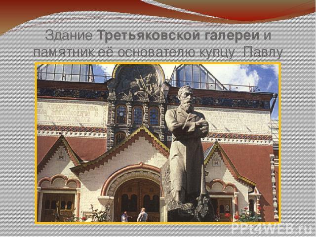 Здание Третьяковской галереи и памятник её основателю купцу Павлу Михайловичу Третьякову.