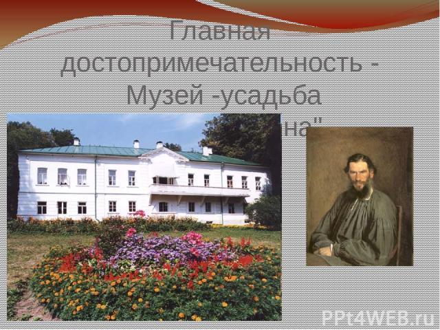 Главная достопримечательность - Музей -усадьба